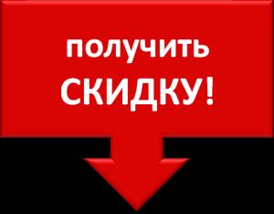СКИДКА СМОЛЕНСК ЕВРОДОМ