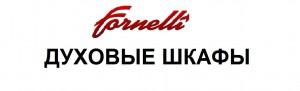 форнелли духовые шкафы Смоленск