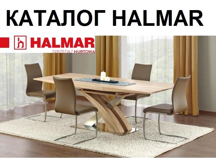 HALMAR столы и стулья Смоленск