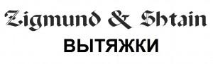 Zigmund & Shtain вытяжки Смоленск