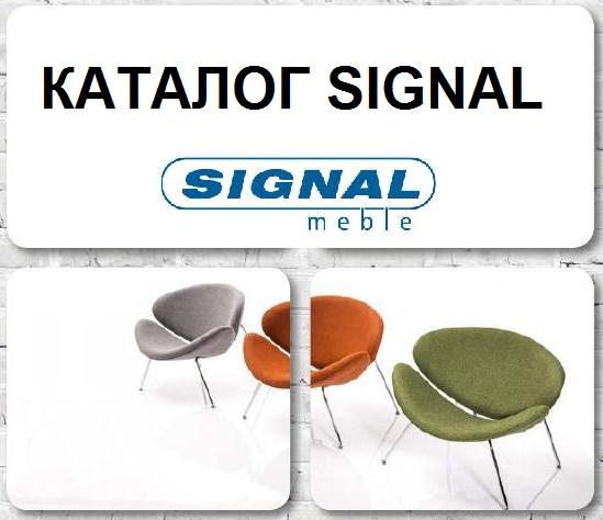 каталог сигнал столы стулья Смоленск