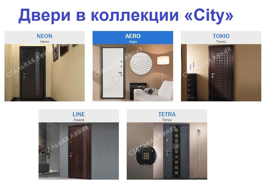 Двери «City»