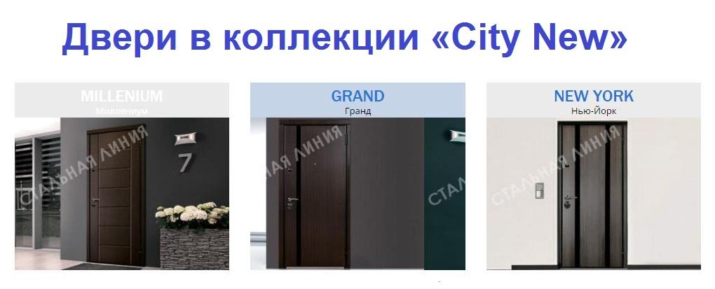 Двери в коллекции «City New»