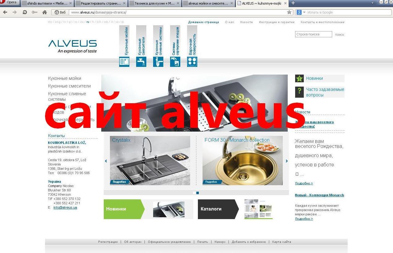alveus алвеус сайт
