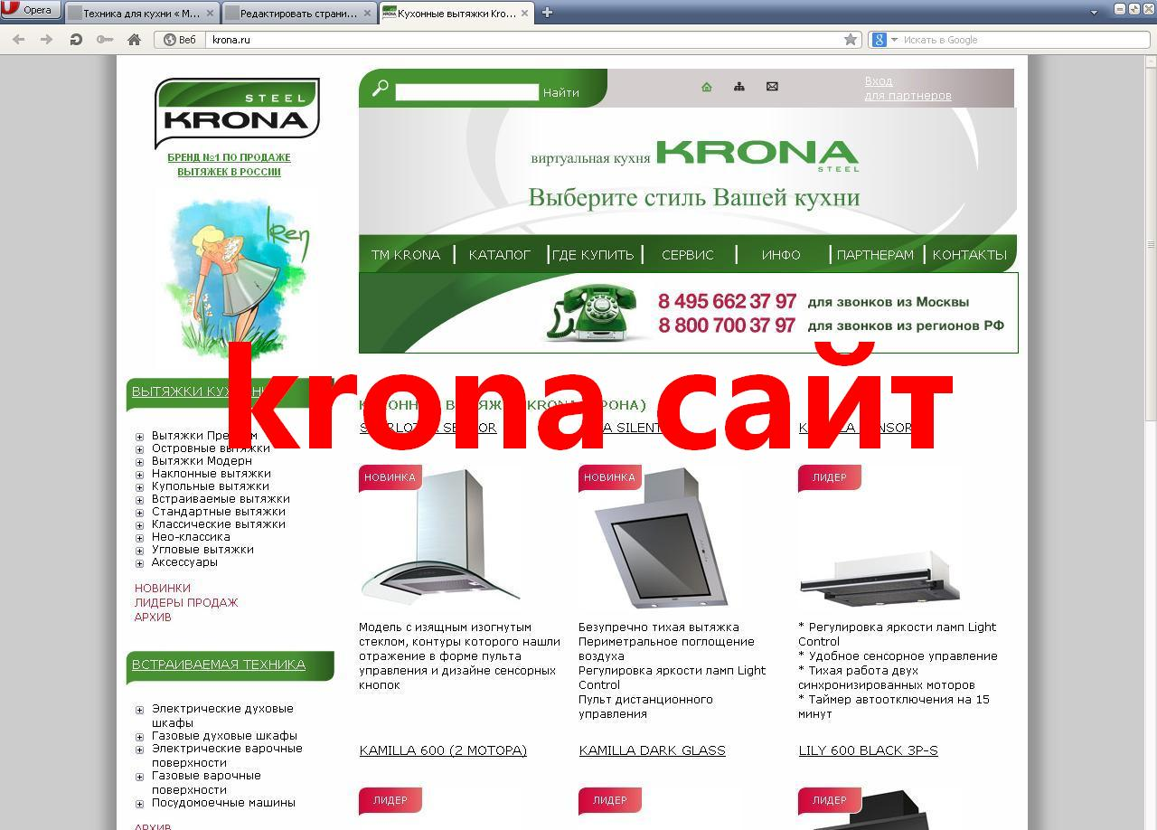 krona сайт
