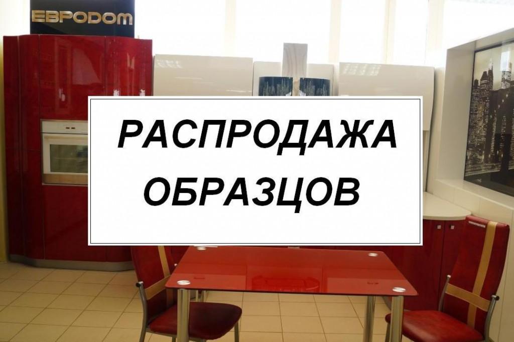 КУХНИ-РАСПРОДАЖА-СМОЛЕНСК