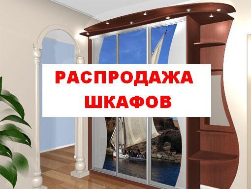 Распродажа-шкафов-СМОЛЕНСК