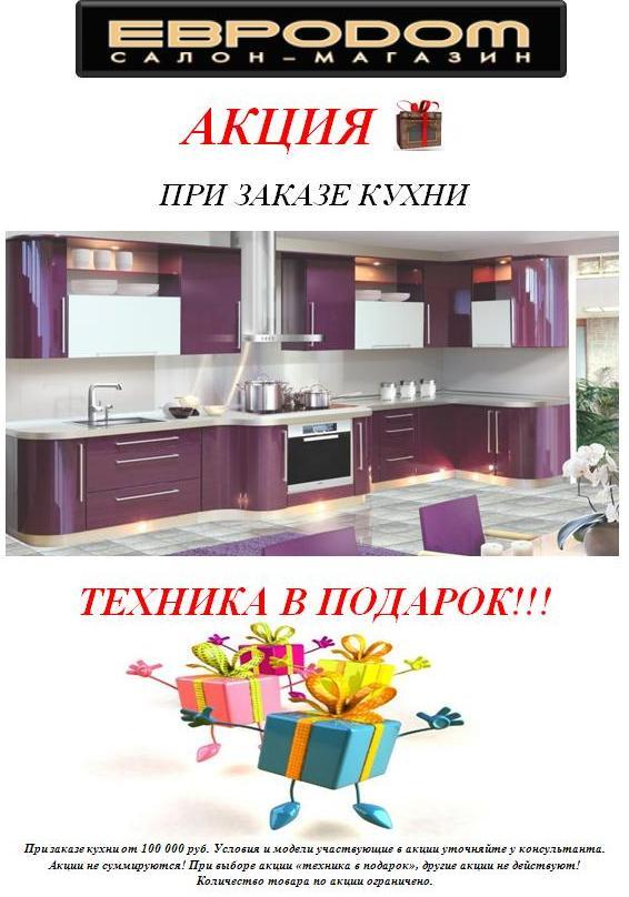 КУХНИ В СМОЛЕНСКЕ АКЦИЯ ЕВРОДОМ