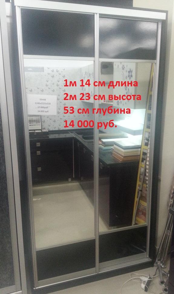 распродажа евродом смоленск шкаф 1