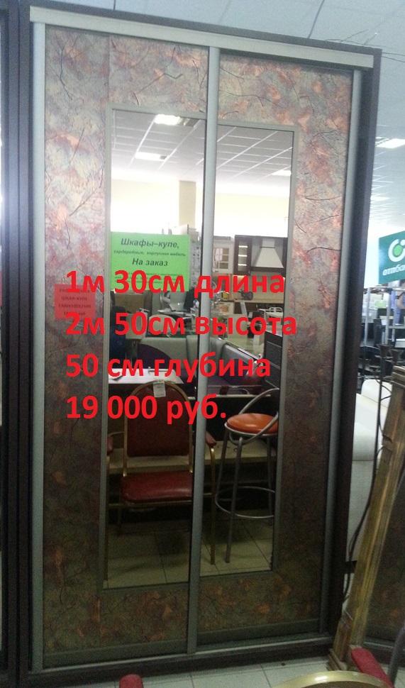 распродажа евродом смоленск шкаф 5