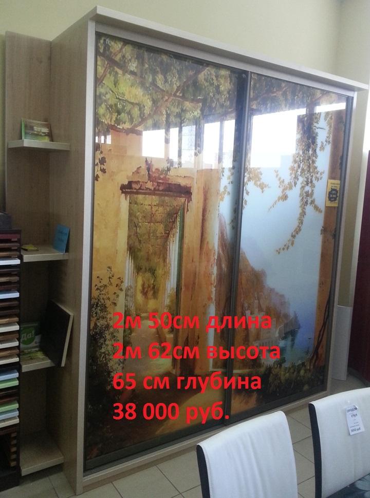 распродажа евродом смоленск шкаф 6