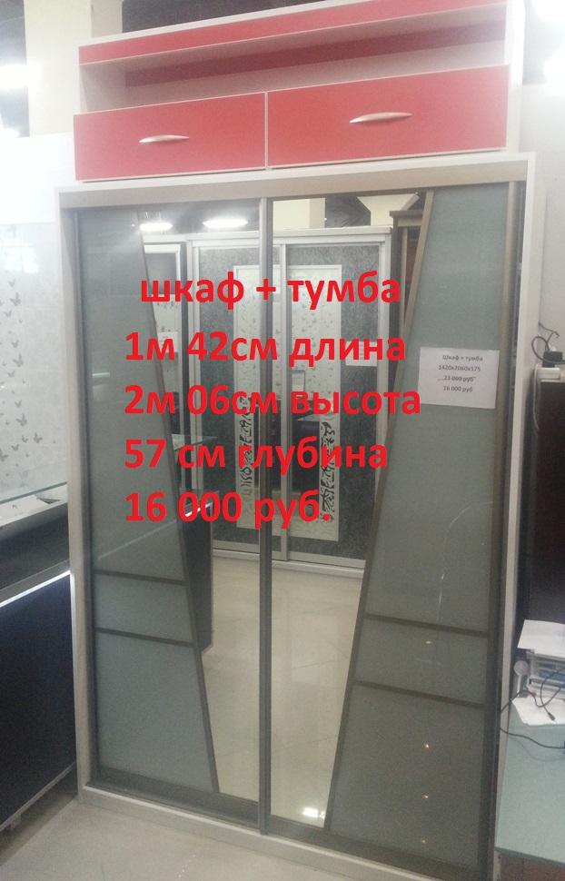 распродажа евродом смоленск шкаф3