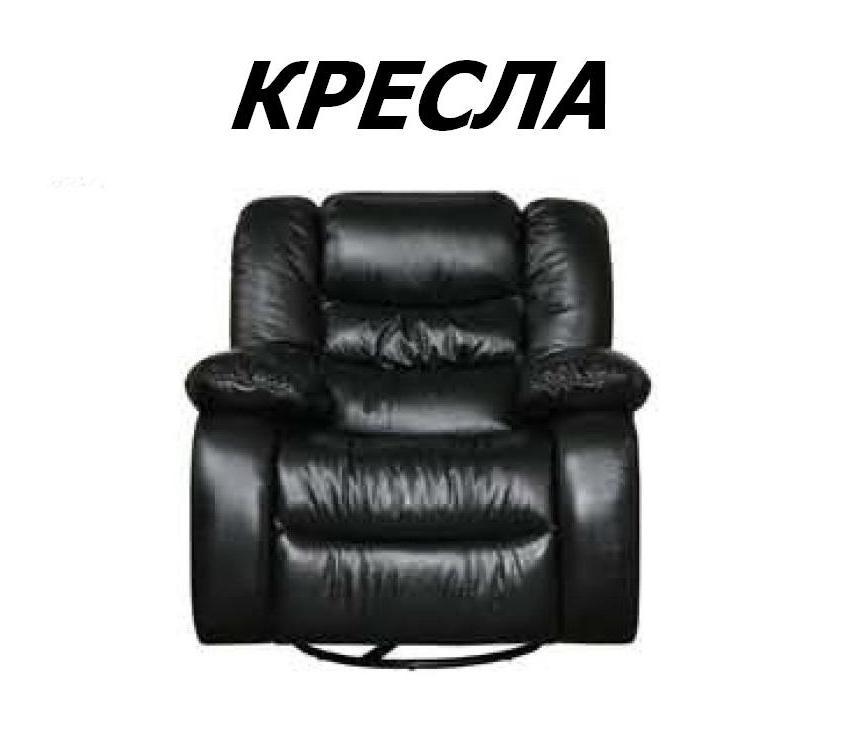 КРЕСЛА СМОЛЕНСК