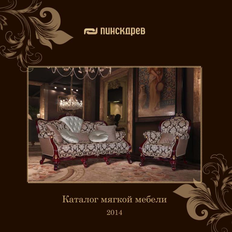 Мягкая мебель каталог пинскдрев Смоленск