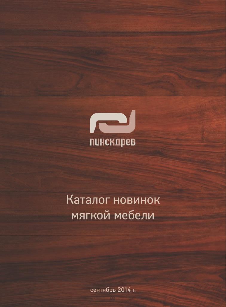 Мягкая мебель в Смоленске каталог новинок