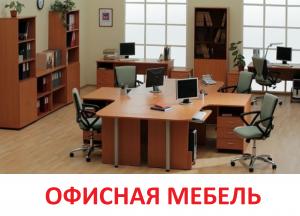 ОФИСНАЯ МЕБЕЛЬ СМОЛЕНСК