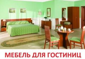 мебель для гостиниц смоленск