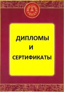 ДИПЛОМЫ-И-СЕРТИФИКАТЫ-ГЕОСИДЕАЛ