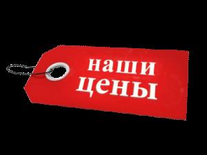 наши цены кухни Смоленск