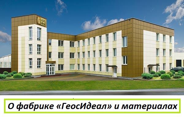 ФАБРИКА КУХОНЬ ГЕОС ИДЕАЛ СМОЛЕНСК