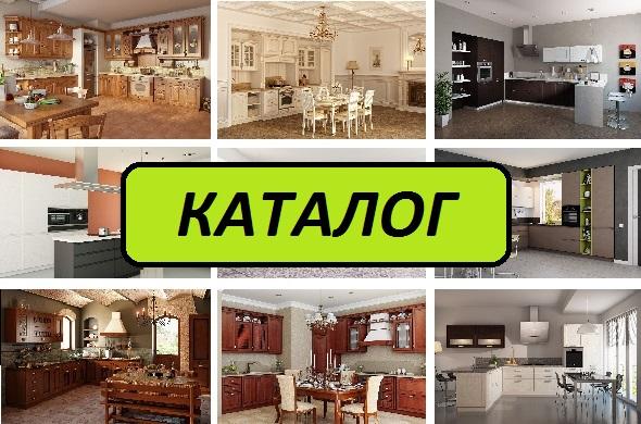 http://evrodomsmol.ru/kuxni-geosideal.html