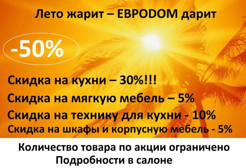 Лето жарит – EBPODOM СМОЛЕНСК дарит