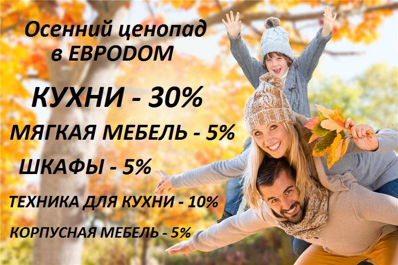 скидка кухни осень евродом смоленск