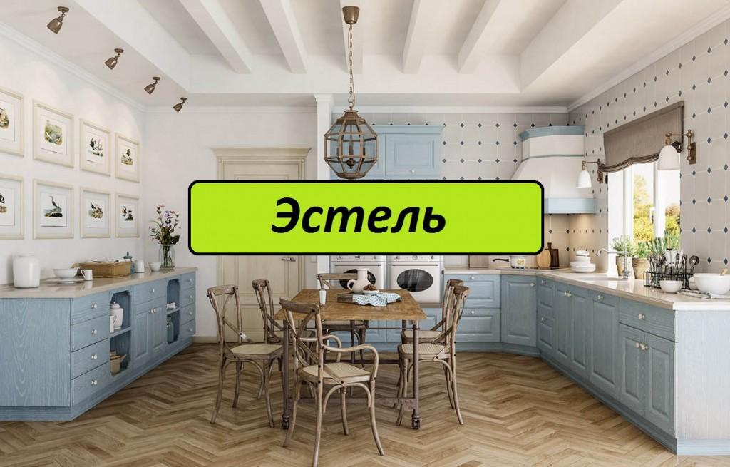 КАТАЛОГ КУХНИ ЭСТЕЛЬ СМОЛЕНСК