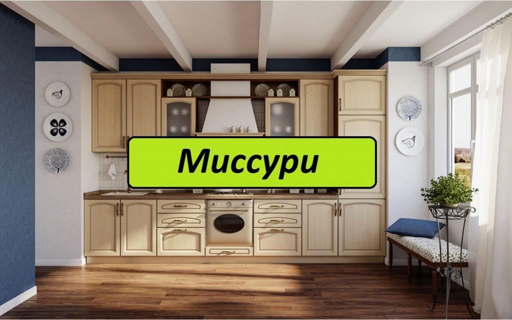КАТАЛОГ КУХНИ МИССУРИ СМОЛЕНСК