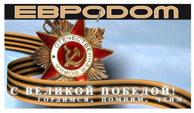 9 мая скидка мебель смоленск
