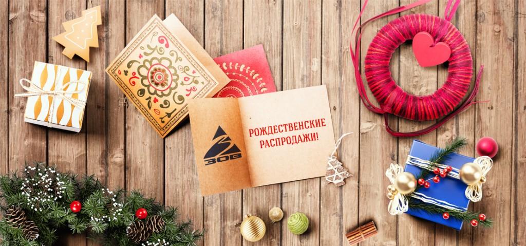 зов Смоленск новогодняя скидка