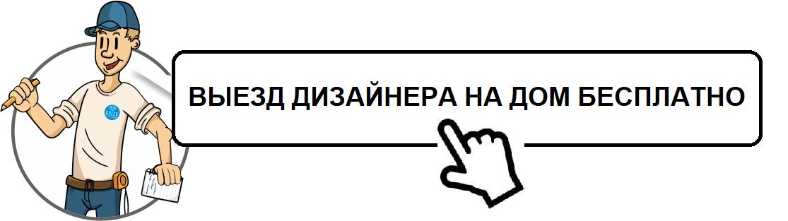 Вызов дизайнера на дом Смоленск